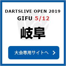 DARTSLIVE OPEN 2019 GIFU  5/12 岐阜 大会専用サイトへ