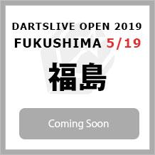 DARTSLIVE OPEN 2019 FUKUSHIMA  5/19 福島 大会専用サイトへ