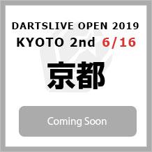 DARTSLIVE OPEN 2019 KYOTO 2nd  6/16 京都 大会専用サイトへ