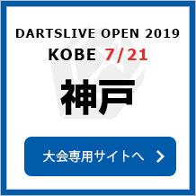 DARTSLIVE OPEN 2019 KOBE  7/21 神戸 大会専用サイトへ