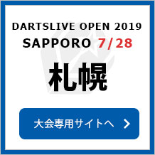 DARTSLIVE OPEN 2019 SAPPORO  7/28 札幌 大会専用サイトへ