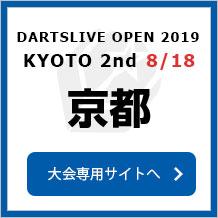 DARTSLIVE OPEN 2019 KYOTO 2nd  8/18 京都 2nd 大会専用サイトへ