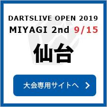 DARTSLIVE OPEN 2019 MIYAGI 2nd 9/15 宮城 2nd 大会専用サイトへ