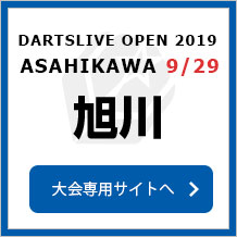 DARTSLIVE OPEN 2019 ASAHIKAWA  9/29 旭川 大会専用サイトへ