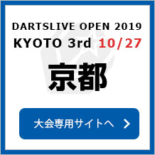 DARTSLIVE OPEN 2019 KYOTO 3rd  10/17 京都 大会専用サイトへ