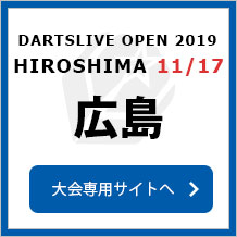 DARTSLIVE OPEN 2019 HIROSHIMA  11/17 広島 大会専用サイトへ