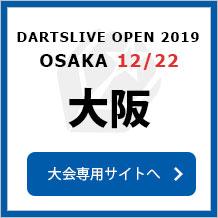DARTSLIVE OPEN 2019 OSAKA  12/22 大阪 大会専用サイトへ