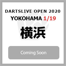 DARTSLIVE OPEN 2020 YOKOHAMA  1/19 宮城 大会専用サイトへ