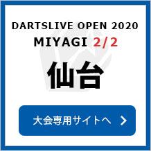 DARTSLIVE OPEN 2020 MIYAGI  2/2 宮城 大会専用サイトへ