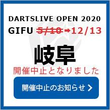 DARTSLIVE OPEN 2020 KOBE  3/15 神戸 大会専用サイトへ