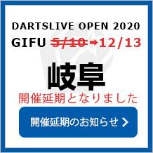 DARTSLIVE OPEN 2020 GIFU  5/10 岐阜 大会専用サイトへ