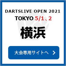 DARTSLIVE OPEN 2021 YOKOHAMA  5/1 横浜 大会専用サイトへ