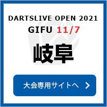 DARTSLIVE OPEN 2021 GIFU  11/07 岐阜 大会専用サイトへ