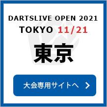 DARTSLIVE OPEN 2021 TOKYO  11/21 東京 大会専用サイトへ
