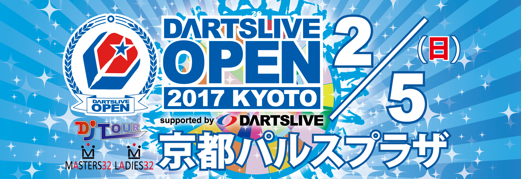 DARTSLIVE OPEN 2017 KYOTO